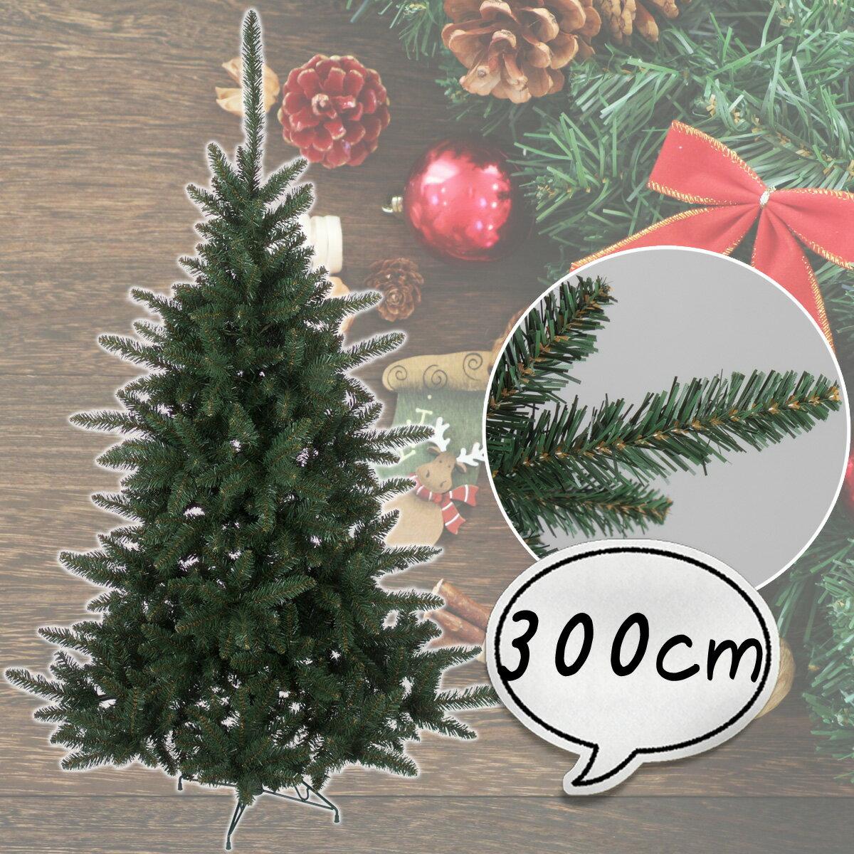 クリスマスツリー 300cm [ツリー 木 単品 ] ロイヤルモントレーツリー 大型ツリー  【jbcxmas16】