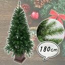 クリスマスツリー 180cm 木製ポットツリー グリーン ツリーの木 [ ヌードツリー ] 【レビュ...