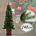 クリスマスツリー 240cm 木製ポットツリー スリム グリーン ツリーの木 [ ヌードツリー ]【xjbc】【RCP】