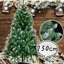 クリスマスツリー ノーブルヌードツリー 150cm グリーン...