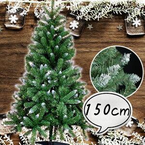 クリスマスツリー ノーブルヌードツリー 150cm グリーン ツリーの木 【jbcm】【RCP】
