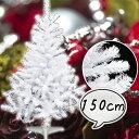 クリスマスツリー 150cm 白 ホワイトツリー ツリーの木 北欧 おしゃれ 【10月下旬入荷予定】