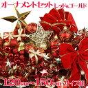オーナメントセット 120?150cm用 レッド&ゴールド クリスマスツリーオーナメント セット (