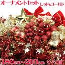 オーナメントセット 180〜210cm用 レッド&ゴールド クリスマスツリーオーナメント セット (ライト付) 【jbcxmas16】