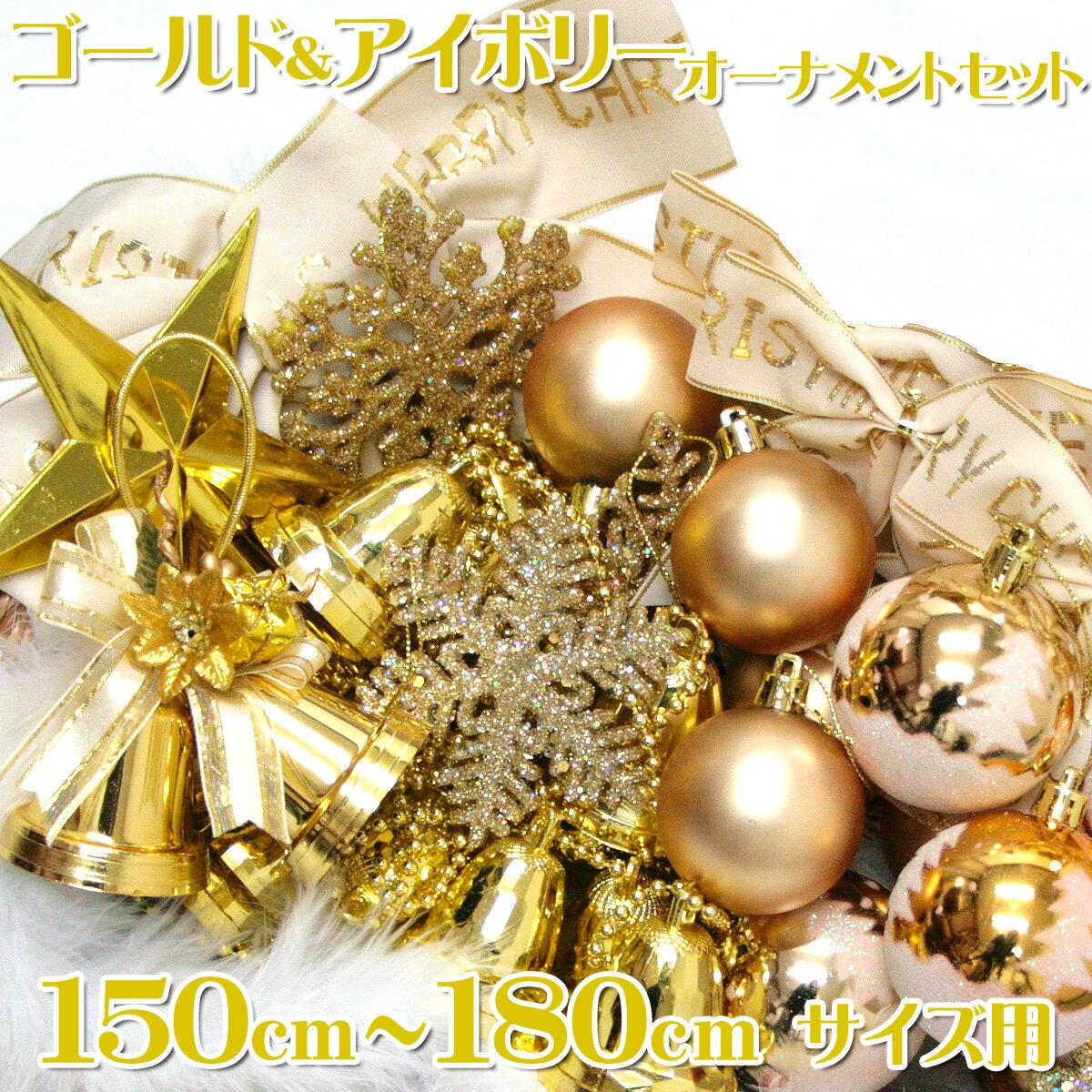 オーナメントセット 150〜180cm用 ゴールド&アイボリー クリスマスツリーオーナメント セット (ライト付) 【jbcxmas16】