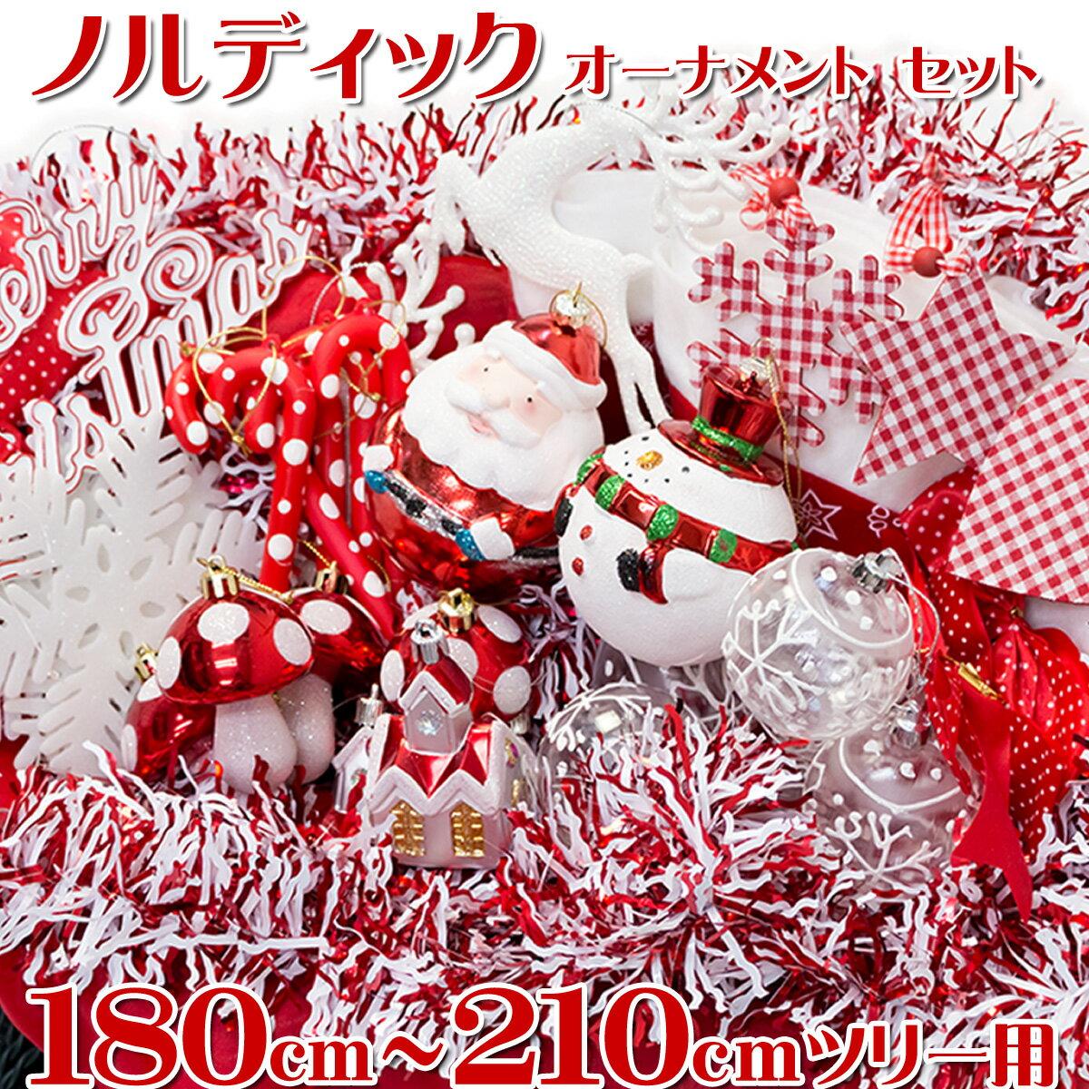 オーナメントセット ノルディック 180〜210cm クリスマスツリー用 飾り デコレーション 北欧 【jbcxmas16】