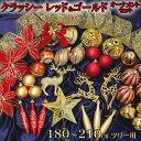 クリスマスツリー オーナメントセット 180〜210cm ク...