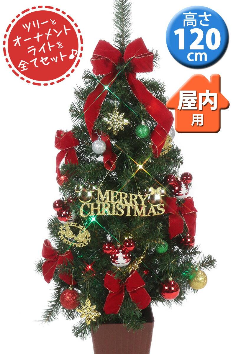 クリスマスツリー セット 120cm ディズニー クリスマスシーン【xjbc】【RCP】