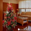 クリスマスツリー 150cm 木製ポットセットツリー レッド【xjbc】【RCP】