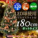 RoomClip商品情報 - クリスマスツリー 180cm 木製ポット ツリーセット コパー&ゴールド 【xjbc】【RCP】