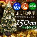 クリスマスツリー セット 150cm 木製ポット スクエアベ...
