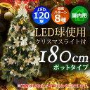クリスマスツリー 180cm 木製ポットセットツリー ゴールド&アイボリー【xjbc】【RCP】