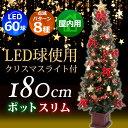 クリスマスツリー セット 180cm 木製ポット スリム レ...
