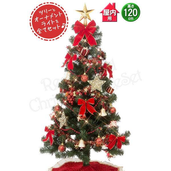 クリスマスツリー セット 120cm 飾り付 レッド&ゴールド ツリーセット 【jbcxmas16】
