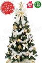 クリスマスツリーセット 120cm アイボリー&ゴールド ツ...