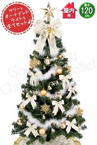 クリスマスツリーセット 120cm アイボリー&ゴールド ツリーセット 【jbcm】【RCP】