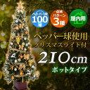 RoomClip商品情報 - クリスマスツリー セット 210cm 木製ポット スリムセット コパー&ゴールド クリスマスツリーセット 【jbcxmas16】