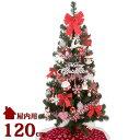 クリスマスツリーセット 120cm 北欧 ノルディック ツリ...