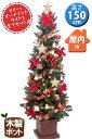 クリスマスツリー 木製ポット 150cm レッド&ゴールド スリムツリーセット xmasツリー 【jbcxmas16】