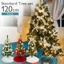 クリスマスツリー 120cm LED付き オーナメントセット付 3色カラー展開 飾り付 セットツリー 北欧 おしゃれ クリスマスツリーセット ntc