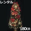 【レンタル】 クリスマスツリー ファイバー 分割型 ファイバーツリー セット 180cm レッド&ゴ...