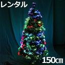 【レンタル】 150cm LEDファイバー オーロラファイバ...