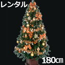 【レンタル】 クリスマスツリー セット 180cm 木製ポット付 コパー&ゴールド 【往復 送料無料...