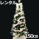 【レンタル】 クリスマスツリー セット 150cm アイボリー&ゴールド 【往復 送料無料】 クリスマスツリー レンタル fy16REN07