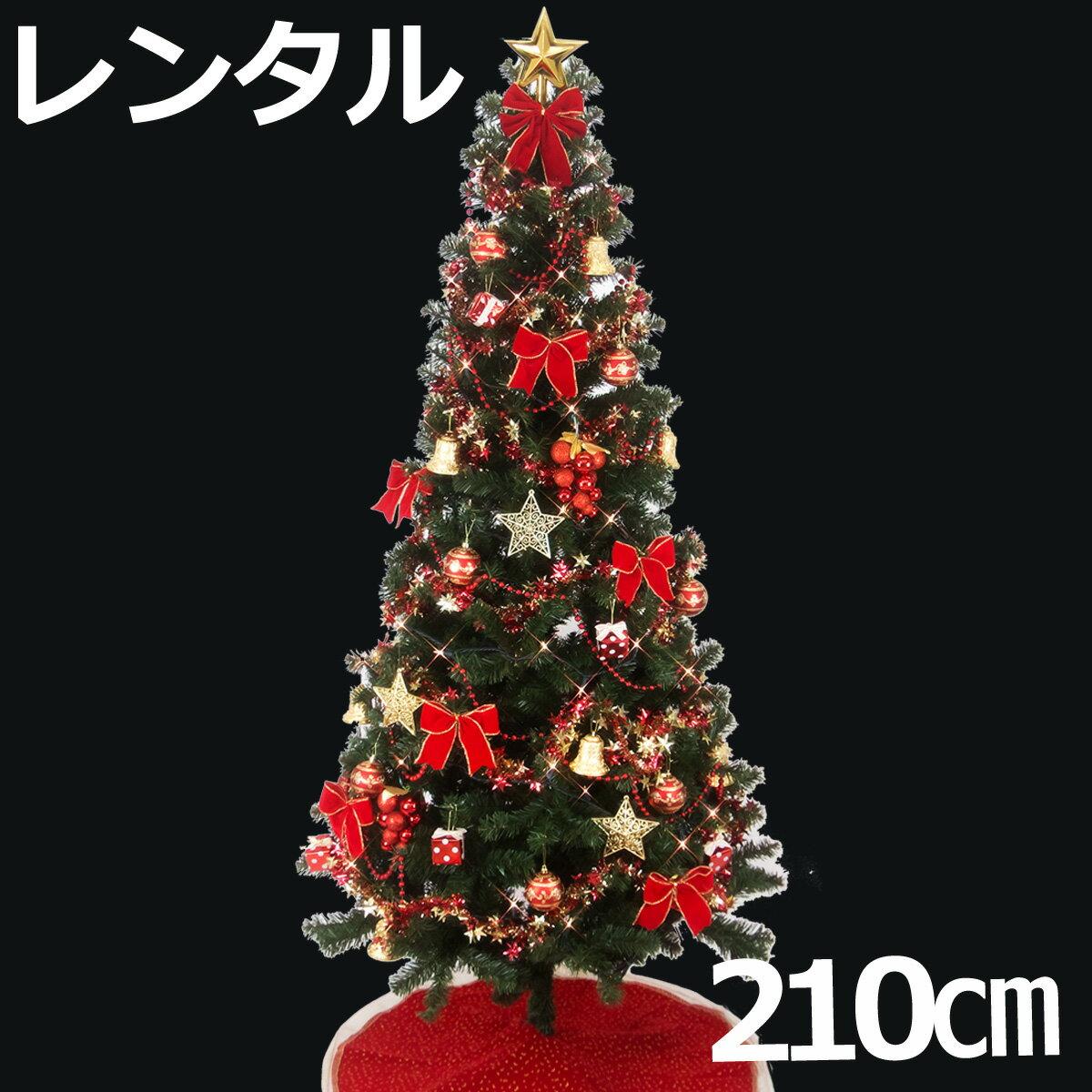 レンタル クリスマスツリー セット 210cm レッド&ゴールド 【往復 送料無料】 fy16REN07