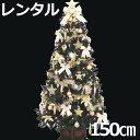 【レンタル】 クリスマスツリー セット 150cm 木製ポッ...