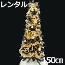 【レンタル】 スリム クリスマスツリー セット 150cm ...