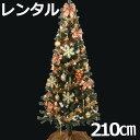 【レンタル】 クリスマスツリー セット 210cm コパー&...