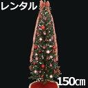 【レンタル】 スリム クリスマスツリー セット 150cm グラデーションボール 【往復 送