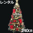 レンタル クリスマスツリー セット 240cm レッド&ゴールド 【往復 送料無料】 fy16REN07