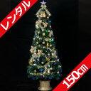 【レンタル】 150cm LEDファイバー ゴールド セットツリー マルチLED 【往復 送料無料】 クリスマスツリー レンタル fy16REN07