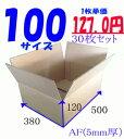 100サイズ ダンボールB(段ボール30枚セット) 500×380×120 j4yv3qd9