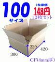 梱包ダンボール CP-2(段ボール10枚セット) 420×300×220  引っ越し 宅配 段ボール ダンボール箱 引越し 引越し用 通販 日本製 j4yv3qd9