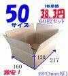 ダンボール 50サイズ(217x160x120) 60枚 引っ越し 宅配 段ボール ダンボール箱 引越し 引越し用 通販 日本製 532P15May16