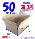 ダンボール 50サイズ(217x160x120) 60枚 引っ越し 宅配 段ボール ダンボール箱 引越し 引越し用 通販 日本製 j4yv3qd9
