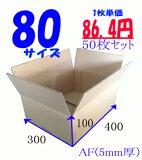 80サイズ ダンボールB(段ボール50枚セット) 400×300×100レビュー書いてクラフト1個プレゼント!!