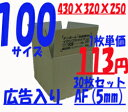 ダンボール 広告入り 100サイズ(430x320x250) 30枚 引っ越し 宅配 段ボール ダンボール箱 引越し 引越し用 通販 日本製 j4yv3qd9
