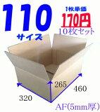 【あす楽】ダンボール サイズ中(460x320x265) 10枚 レビューを書いてクラフトテーププレゼント! 引っ越し 宅配 段ボール ダンボール箱 引越し 引越し用 通販 最安値