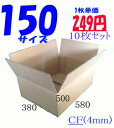 梱包ダンボール CP-9(段ボール10枚セット) 580×380×500 まとめ買い25%OFF特別価格【3セット(30枚)以上購入のみ】 j4yv3qd9