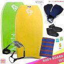 レディース ボディボード 5点 セット 36インチ 38インチ COSMIC SURF コスミックサーフ ボディーボード ニットケース リーシュコード ..