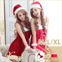 サンタ コスプレ 2019 おばけの日 バレンタイン お化けの日 バレンタイン サンタコス クリスマス Xmas 衣装 5点セット ダブルリボンサンタコスチュームセット (ワンピース・帽子・アクセ・レッグウォーマー・カチューシャ)かわいい サンタ