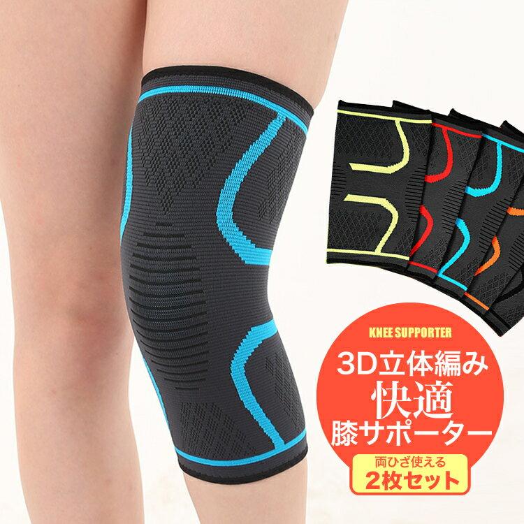 ニーリフレクター膝サポーター2枚セットひざ薄型運動用スポーツ用品3D立体編みスポーツグッズゆうメール