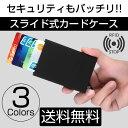 カードケース 薄型 スリム スキミング防止 FRid磁気防止 定期入れ パスケース ICOCA suica 日本郵便送料無料T100-50