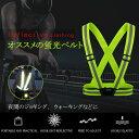 蛍光タスキ ランニング 安全ベスト 蛍光ベルト 夜 夜間 反射 マラソン スポーツ ゆうメール送料無料YK150
