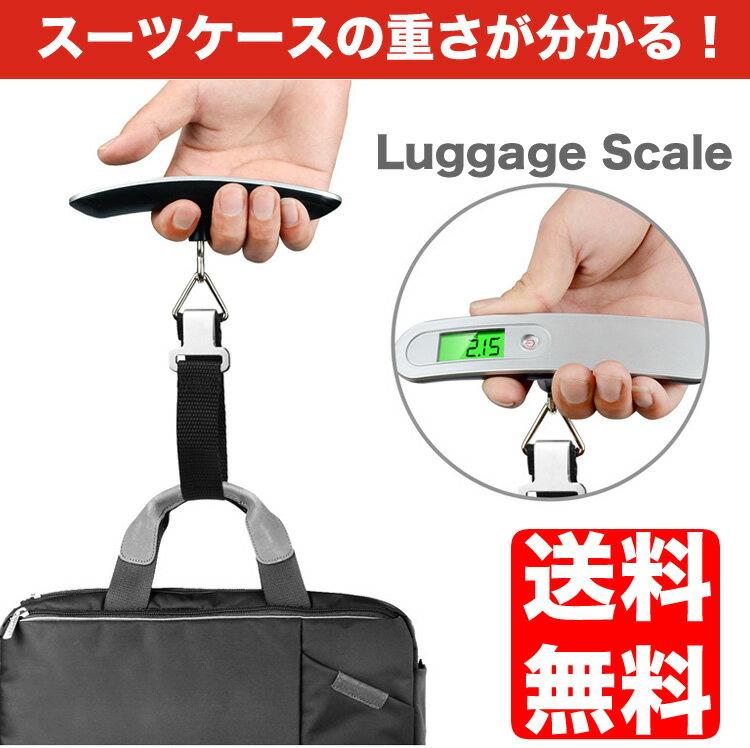 ラゲッジチェッカー スケール スーツケース 荷物 旅行 計り 計量器 携帯式 デジタル 最大50kg シルバー ピンク ゴールドゆうメール送料無料K100