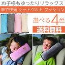シートベルト クッション 枕 子供 シート クッション ヘルパー ドライブ カー用品 ゆうメール送料無料K100